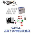 POSMA 高爾夫球相關周邊套組 GBS010E