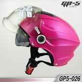 【GP-5 026 泡泡鏡 雙層遮陽鏡片 雪帽 素色 糖果桃粉】半罩、內襯全可拆