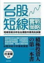 二手書《台股短線實戰策略:短線技術分析在台灣股市應用的訣竅》 R2Y ISBN:9867084098