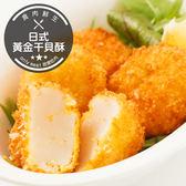 日式黃金干貝酥(250g/12-13顆/包)(食肉鮮生)