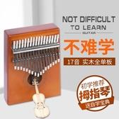 訂製拇指琴卡林巴琴17音初學者便攜式入門手指琴kalimba抖音同款琴 【帝一3C旗艦】