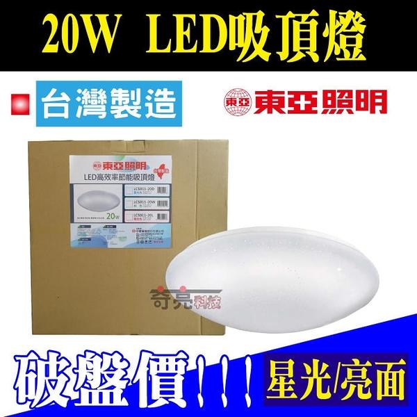 【奇亮科技】附發票 東亞 20W LED吸頂燈 台灣製造 LED晶片 星光版 陽台燈、客廳燈、房間燈 LCS011-20