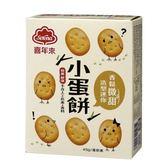 喜年來小蛋餅(45g/盒) 【合迷雅好物超級商城】