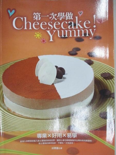 【書寶二手書T8/餐飲_JH9】第一次學做Cheesecake!Yummy_邱勇靈