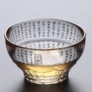心經杯森典 玻璃茶杯功夫茶具主人杯單杯日式小杯子品茗杯耐高溫心經杯 智慧e家