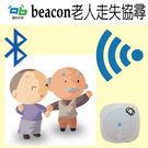 老人走失協尋應用 iBeacon基站 【四月兄弟經銷商】省電王 Beacon 訊息推播 藍牙4.0