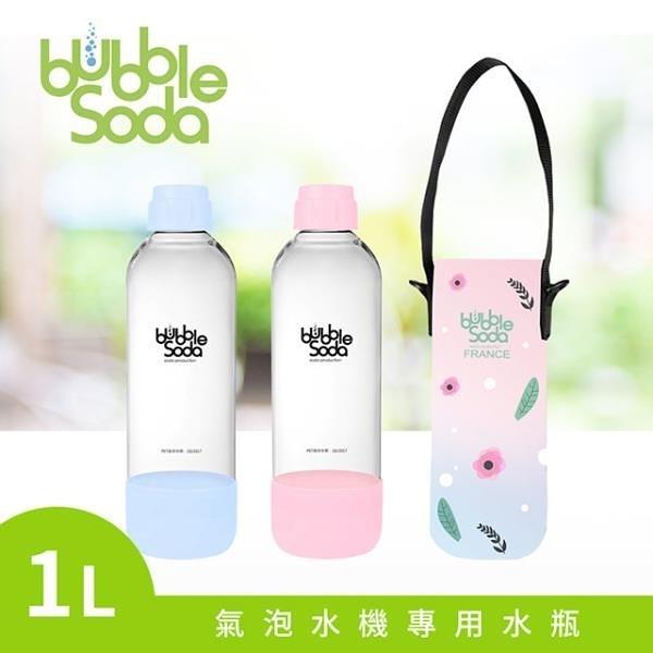 【南紡購物中心】【法國BubbleSoda】全自動氣泡水機專用1L水瓶-粉藍(附專用外出保冷袋)