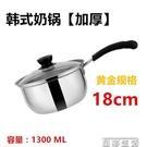 小奶鍋不銹鋼奶鍋湯鍋加厚煮面小奶鍋迷你小鍋泡面輔食鍋電磁爐燃氣通用 晶彩
