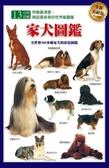 (二手書)家犬圖鑑(全新美耐版)