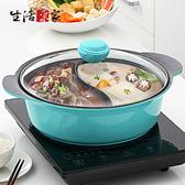 陶瓷不沾30cm鴛鴦鍋 SHCJ生活采家 壓鑄一體成型  SGS合格電磁爐可用#41001