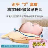 嬰兒定型枕新生寶寶枕頭嬰兒枕頭定型枕糾正偏頭0-1歲防偏頭【萌萌噠】