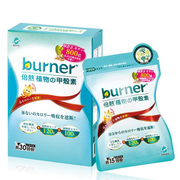 船井 burner倍熱 植物甲殼素 30顆/盒【i -優】