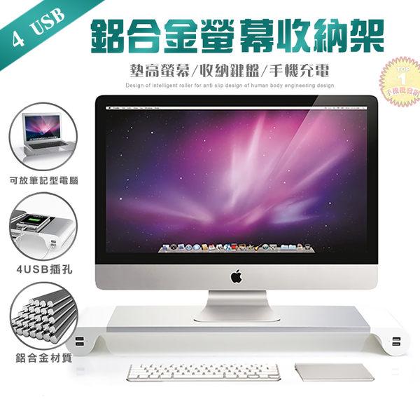 鋁合金螢幕架《第三代快充版》4孔USB充電孔,鍵盤收納,螢幕增高架,螢幕收納架,現貨