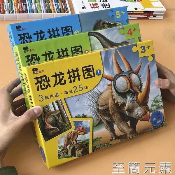恐龍拼圖2-3-4-6歲兒童益智力玩具男孩世界拼圖紙質早教階梯游戲 至簡元素