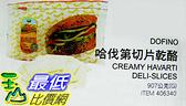 [COSCO代購] 需低溫配送無法超取 DOFINO 哈伐第切片乾酪(907 克) _C406340