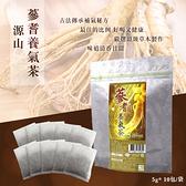 源山蔘耆養氣茶/袋