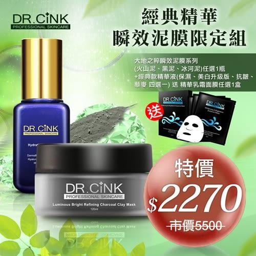 DR.CINK達特聖克 經典精華瞬效泥膜限定組【BG Shop】泥膜+精華液+乳霜面膜