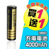 18650 充電電池 有保護晶片 [買1送1] 4000mAh 3.7V Li-ion 鋰電池 凸頭(19-311)