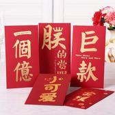 精美利是袋紅包袋麥達令 結婚婚禮創意個性紅包生日滿月惡搞利是封通用大小紅包袋 街頭布衣