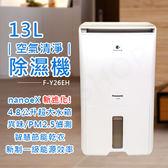 下殺!【國際牌Panasonic】13公升nanoeX空氣清淨除濕機 F-Y26EH