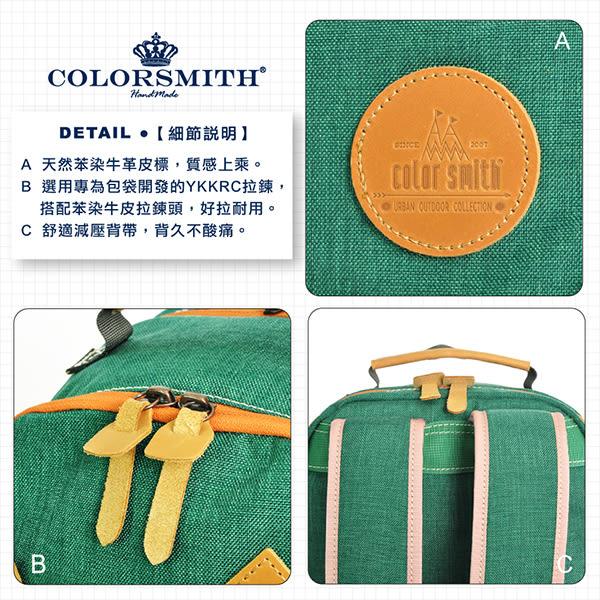 【COLORSMITH】UOC・豬鼻造型休閒後背包-綠色・UOC1384-GN