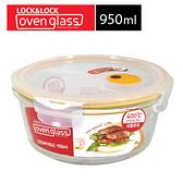 樂扣樂扣 圓形輕鬆熱耐熱玻璃保鮮盒 950ml