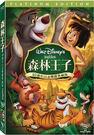 迪士尼動畫系列限期特賣 森林王子典藏雙碟特別版 DVD (音樂影片購)