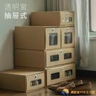 鞋子收納盒透明鞋柜架牛皮紙鞋盒紙盒紙質抽屜式收納神器20個裝【勇敢者】