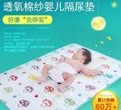 嬰兒隔尿墊防水可洗純棉透氣超大號寶寶新生兒童大號床單夏季夏天 喵小姐
