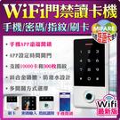 監視器 指紋辨識讀卡機 WIFI 手機遠...