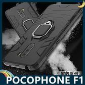 Xiaomi 小米 POCOPHONE F1 軍事鎧甲保護套 軟殼 黑豹戰甲 車載磁吸 指環扣 支架 矽膠套 手機套 手機殼