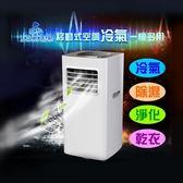 【ZANWA晶華】移動式除濕冷氣機(ZW20-1060)