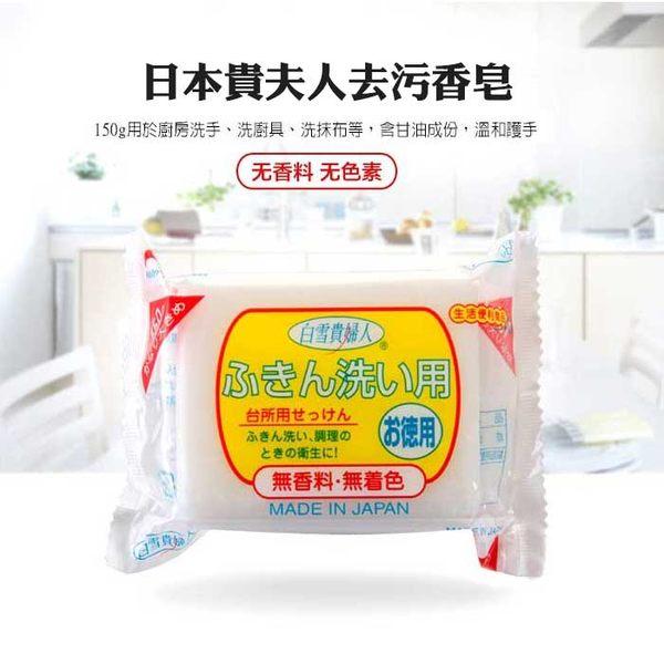 日本貴夫人去污香皂(150g/塊)-Sanada