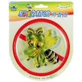 驅蚊精油芳香貼-大
