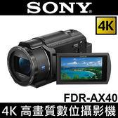 SONY FDR-AX40 4K攝影機 ★108/2/17前贈原廠長效電池(共兩顆)+記憶腰枕+座充+大腳架+吹球組