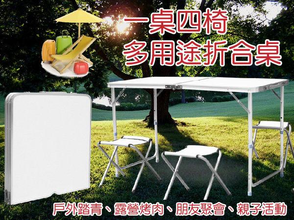 TRENY鋁合金一桌四椅摺疊桌 休閒椅野餐桌露營桌椅會議桌【BL0790】Loxin