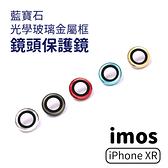 Imos 鏡頭專用 藍寶石 鏡頭 保護鏡 IPhone XR 6.1吋 採用金屬框鑲藍寶石光學玻璃