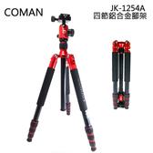 【現貨供應】COMAN JK-1254A 科漫 25mm 四節鋁合金腳架組 攝影腳架 JK1254A 含CQ-0雲台 (英連公司貨)