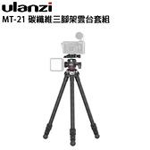 黑熊數位 Ulanzi MT-21 碳纖維三腳架+雲台套組 三腳架 直播 拍攝 錄影 外拍 攝影棚 戶外 單眼相機