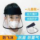 防疫護目鏡 兒童透明防護面罩防飛沫遮陽防曬帽子寶寶男女學生護眼隔離遮臉帽 快速出貨