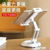懶人手機桌面支座ipad平板支夾電腦pad床上萬能通用支架拍攝直播床頭主播多功能 NMS創意新品