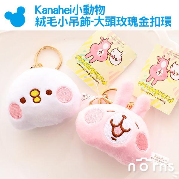 【Kanahei小動物絨毛小吊飾-大頭 玫瑰金扣環】Norns 3吋 正版卡娜赫拉 玩偶 小雞P助 粉紅兔兔 娃娃