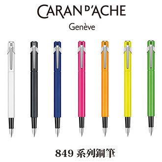 CARAN d ACHE 瑞士卡達 849系列 六角形鋁合金 鋼筆 /支 ( 限量精緻鐵盒款 )