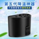【快速出貨】 第五代雙鋰電池大功率隨身掛...