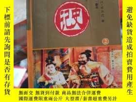 二手書博民逛書店017史記罕見插圖.輕紙.香書2.3兩本合售13209 西漢.司