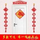 春聯大禮包新年對聯福字門貼創意年貨春節室內裝飾用品YXS 韓小姐