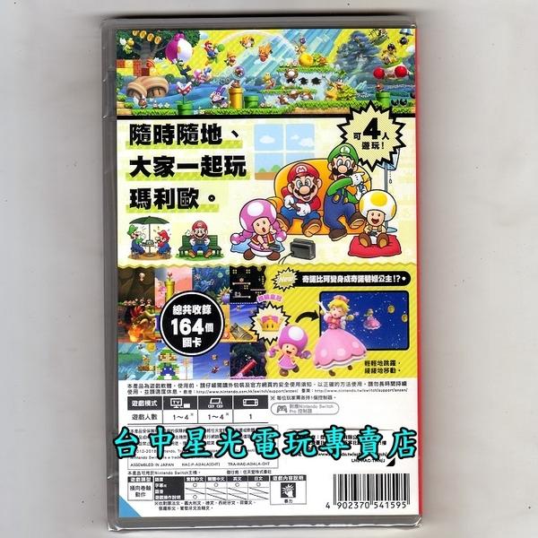 【NS原版片】 Switch New 超級瑪利歐兄弟U 豪華版 新超級瑪利歐+路易吉U 中文版【台中星光電玩】
