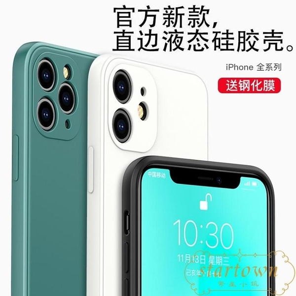 蘋果12手機殼iPhone11Pro液態硅膠xsmax全包6s/6plus【繁星小鎮】