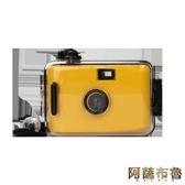 拍立得 膠片相機復古膠片相機135多次性ins膠卷照相機防水送同學朋友生日 阿薩布魯