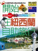 (二手書)開始在紐西蘭自助旅行(2017~2018年最新版)